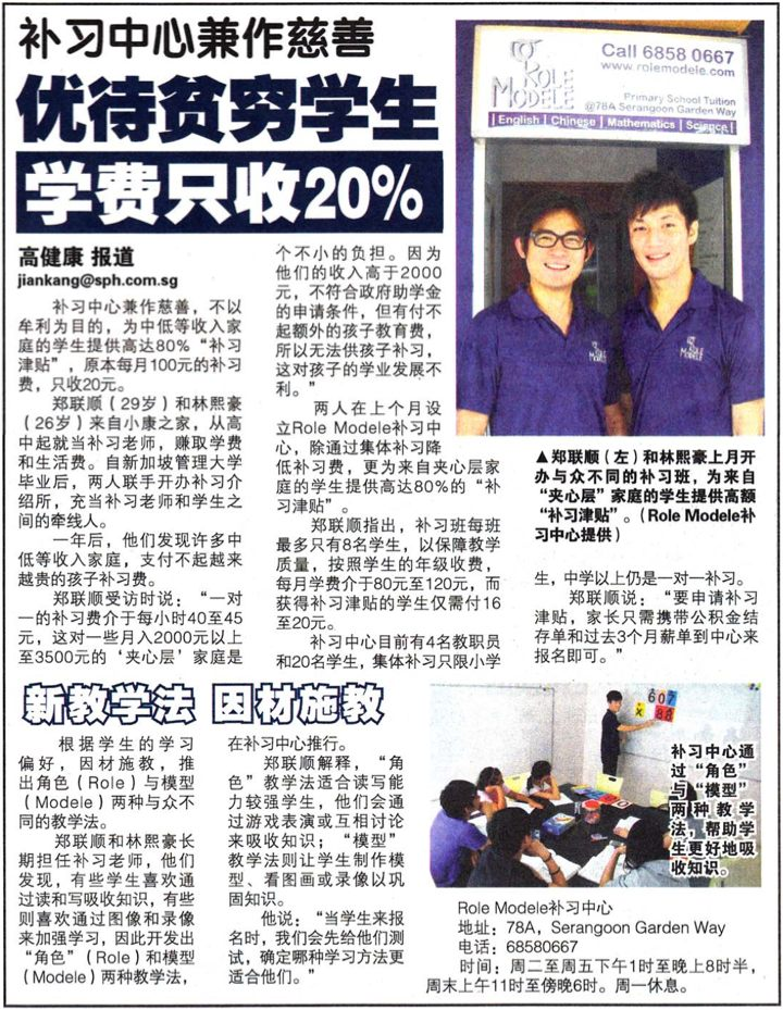 Deven Lim - Professional Educator